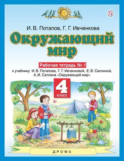 Окружающий мир. 4 класс: Рабочая тетрадь № 1 к учебнику Ивченковой ФГОС ФП