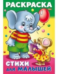 Раскраска Стихи для малышей. Слоненок с мышкой