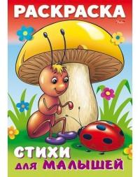 Раскраска Стихи для малышей. Муравьишка под грибом