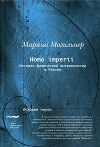 Homo imperii: История физической антропологии в России: Конец XIX-начало XX
