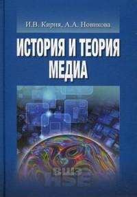 История и теория медиа: учебник для вызов