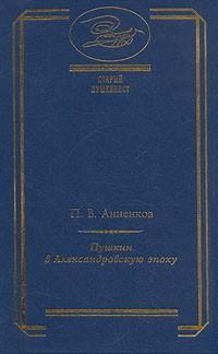 Пушкин в Александровкую эпоху