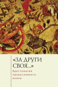 За други своя...: хрестоматия православного воина. Книга о воинской нравств