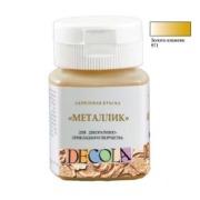 Акрил металлик Decola Золото сусальное 20мл