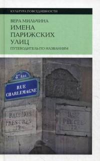 Имена парижских улиц: Путеводитель по названиям
