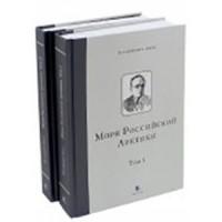 Моря Российской Арктики: в 2-х томах