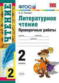 Литературное чтение. 2 кл.: Проверочные работы ФГОС