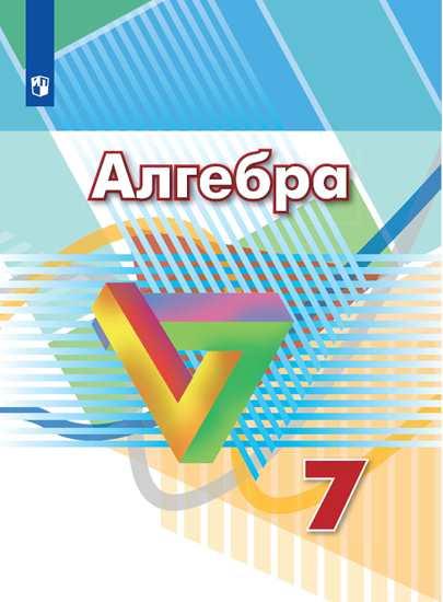 Алгебра. 7 кл.: Учебник ФП