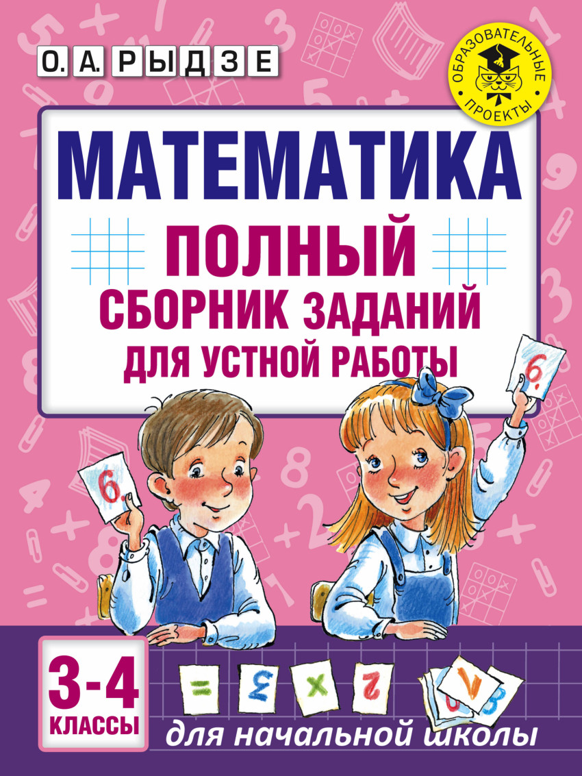Математика. 3-4 кл.: Полный сборник заданий для устной работы