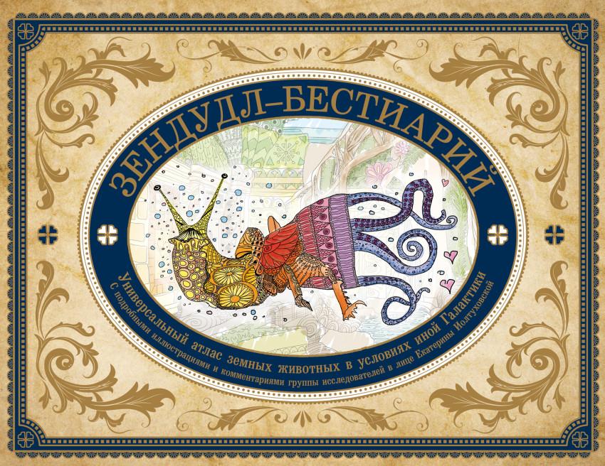 Зендудл-бестиарий. Книга-буриме. Универсальный атлас животных из жизни и во