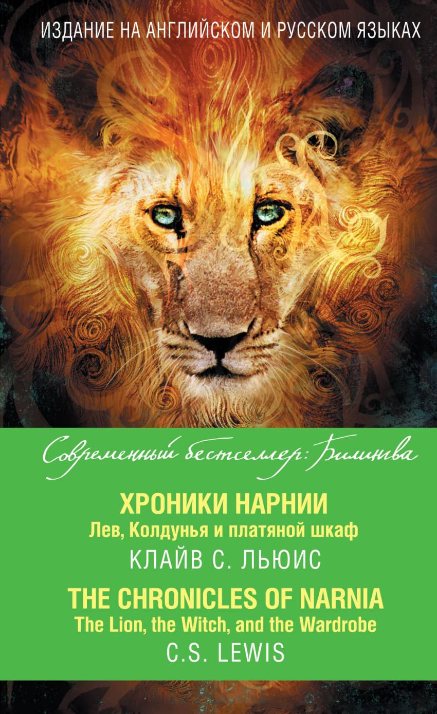 Хроники Нарнии. Лев, Колдунья и платяной шкаф = The Chronicles of Narnia. T
