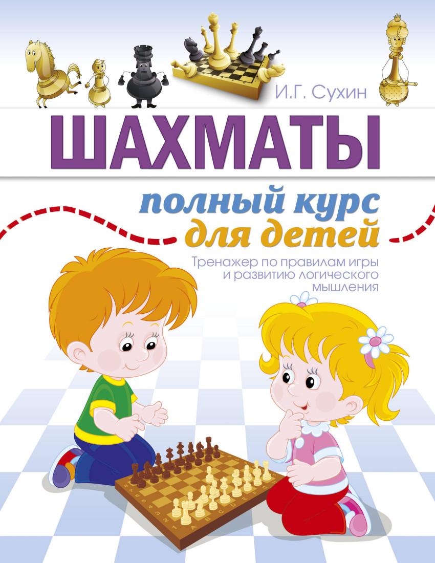 Шахматы: Полный курс для детей