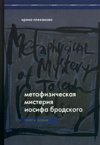 Метафизическая мистерия Иосифа Бродского. Поэт времени