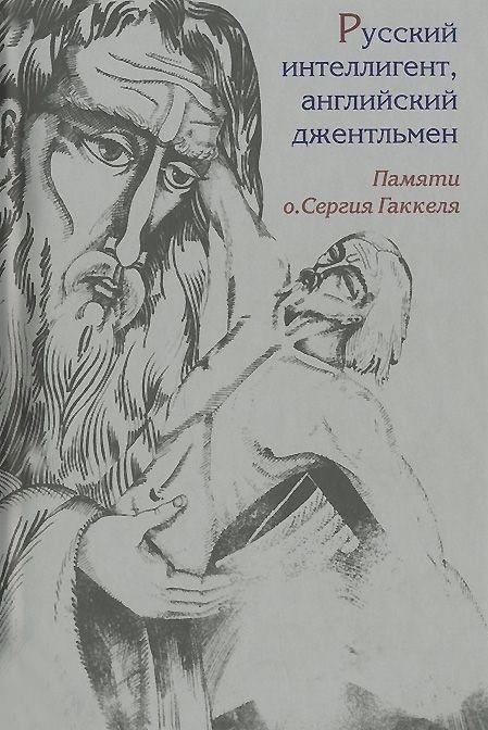 Русский интеллигент, английский джентельмен. Памяти православного священник