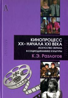 Кинопроцесс XX - начала XXI века: Искусство экрана в социодинамике культуры