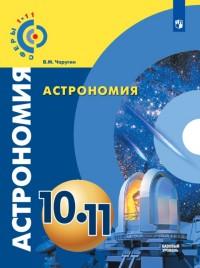 Астрономия. 10-11 кл.: Учеб. пособие