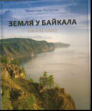 Земля у Байкала. Baikal Land
