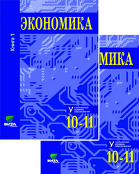 Экономика. Основы экономической теории. 10-11 кл.: Учебник: Кн. 1 /+849017/