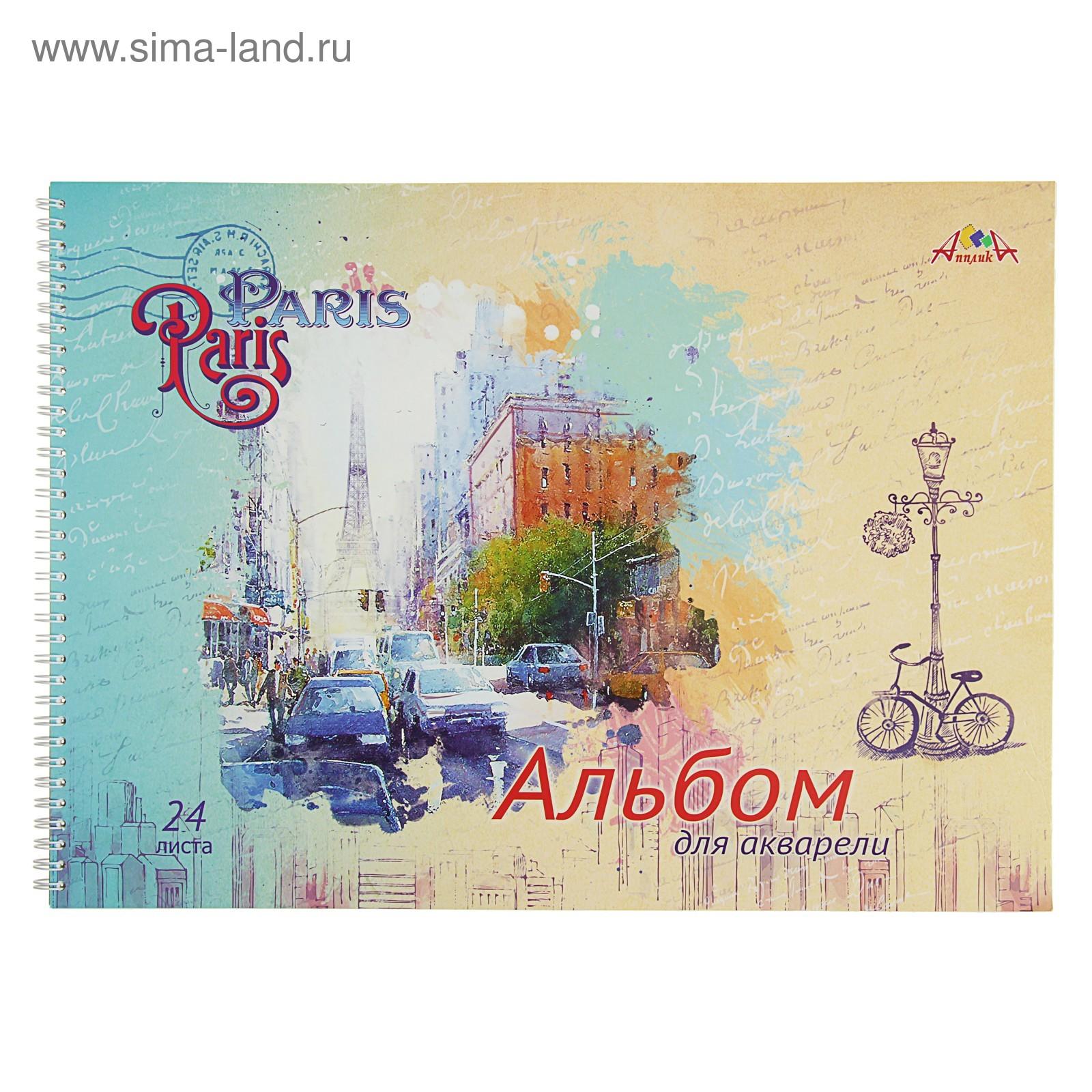 Альбом д/акварели А3 24л спир Париж