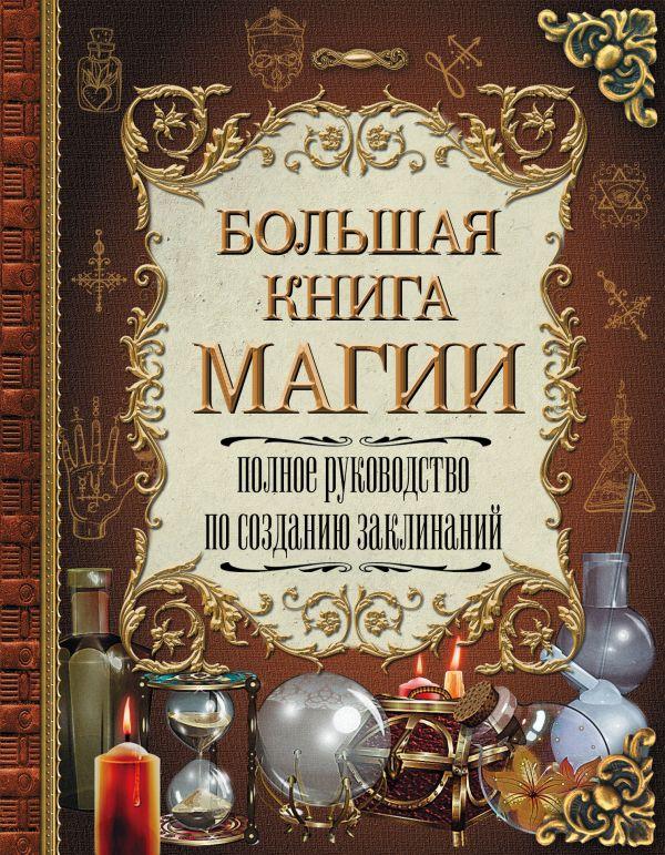 Большая книга магии: Полное руководство по созданию заклинаний