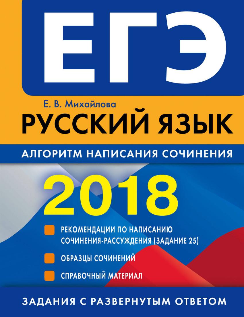 Сборник егэ по русскому языку 2018 сочинение