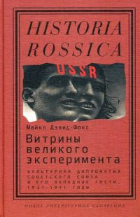 Витрины великого эксперимента.Культурная дипломатия Советского Союза и ег