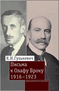 Письма к Олафу Броку, 1916-1923