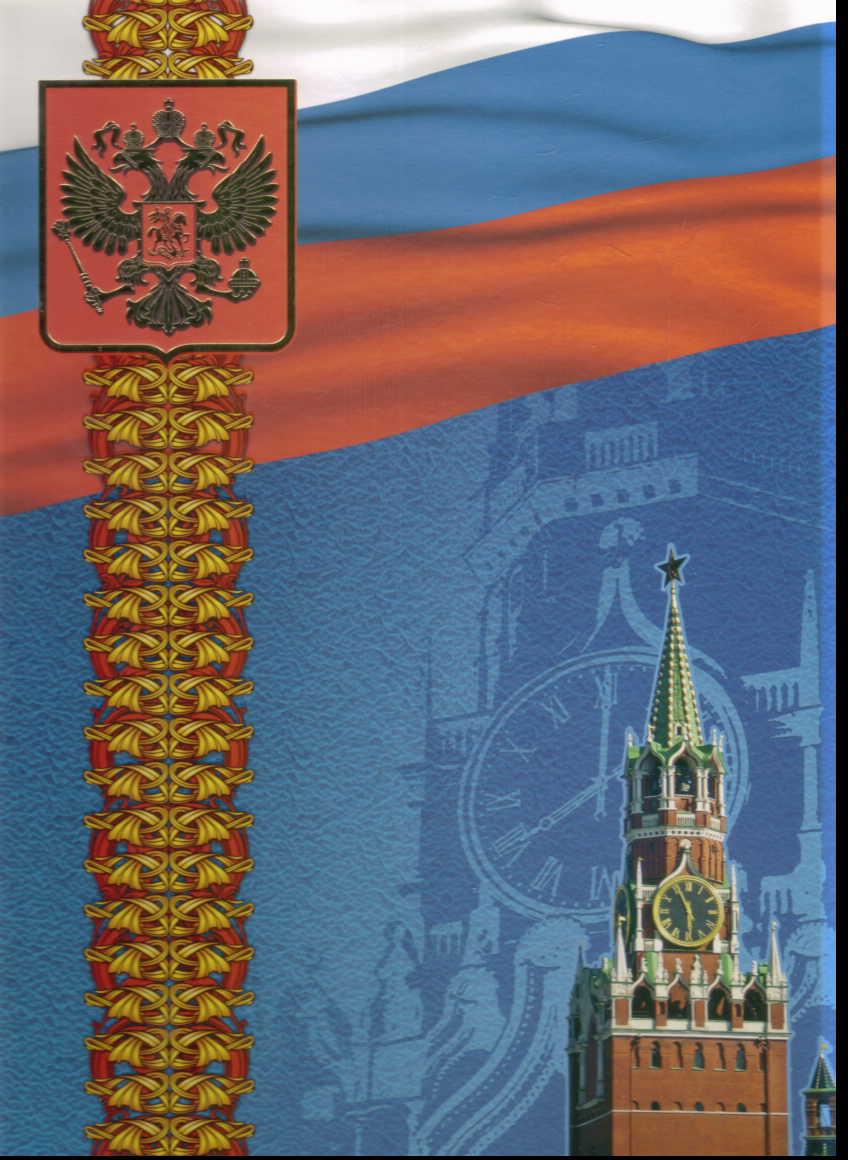 Папка адресная А4 Кремль с гербом и флагом