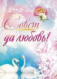 Папка адресная А4 Совет да любовь лебеди розы