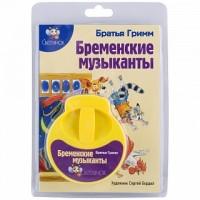 Диафильм Бременские музыканты + книга