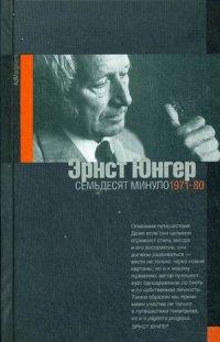 Семьдесят минуло: дневники. 1971-1980