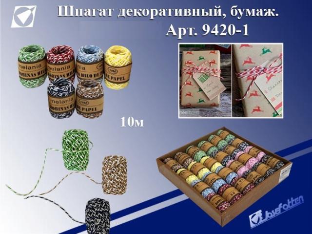 Шпагат бумажный 10м декоративный ассорти Melania