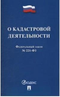 """ФЗ """"О кадастровой деятельности"""" № 221-ФЗ"""