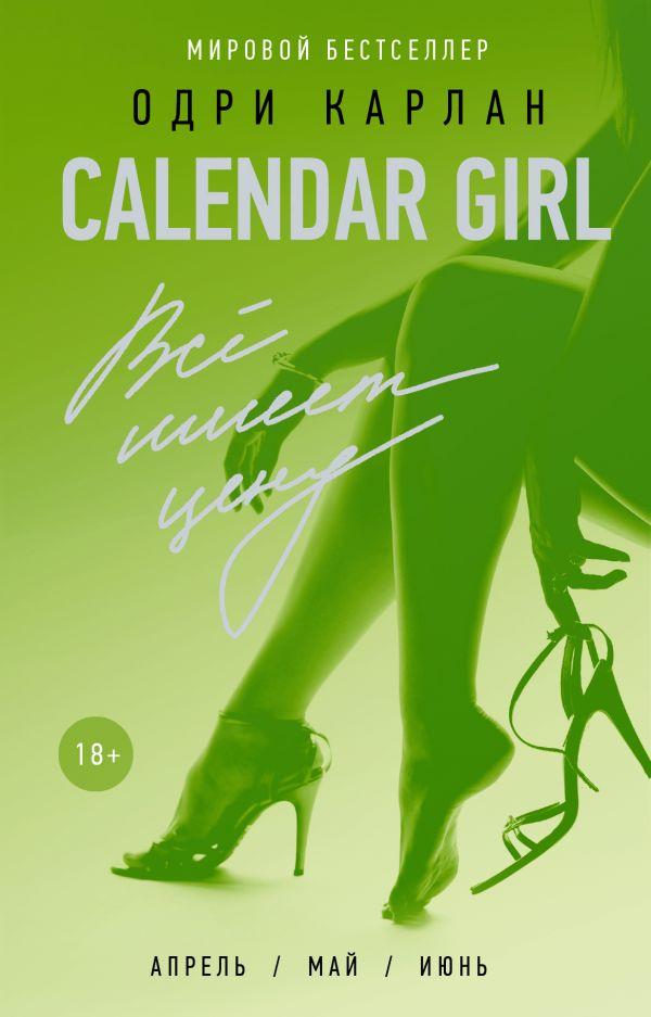 Calendar Girl. Все имеет цену