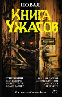 Новая книга ужасов: Антология