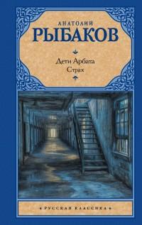 Дети Арбата: В 3 кн. Кн. 2: Страх