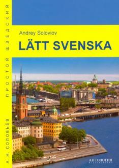 Latt svenska = простой шведский: учеб. пособие