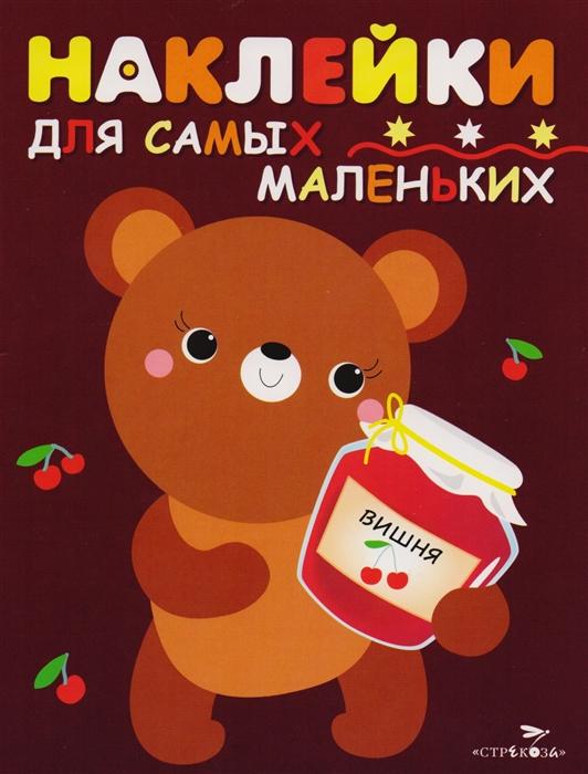 Наклейки для самых маленьких: Вып.11: Медвежонок