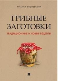 Грибные заготовки: Традиционные и новые рецепты