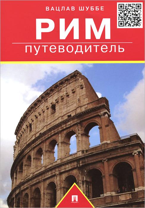 Рим: Путеводитель