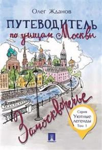 Путеводитель по улицам Москвы: Т. 1: Замоскворечье