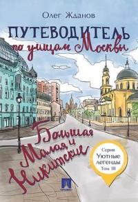 Путеводитель по улицам Москвы: Т. 3: Большая и Малая Никитские