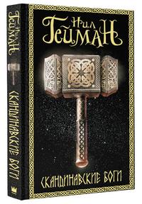 Скандинавские боги: Фантастический роман