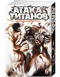 Атака на Титанов: Книга 6