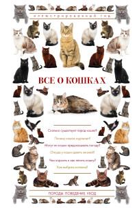 Все о кошках: Иллюстрированный гид