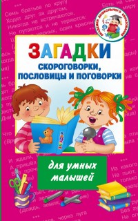 Загадки, скороговорки, пословицы и поговорки для умных малышей