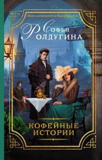 Кофейные истории: Роман