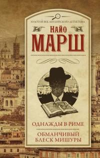 Однажды в Риме. Обманчивый блеск мишуры: Сборник