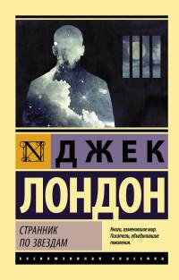 Странник по звездам: Роман