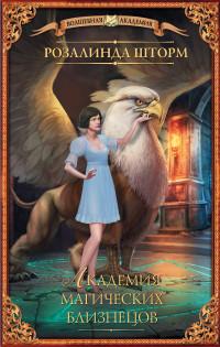 Академия магических близнецов: Роман